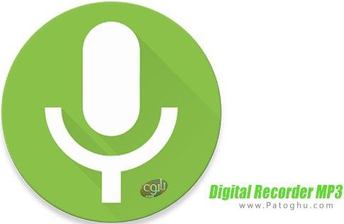 دانلود Digital Recorder MP3