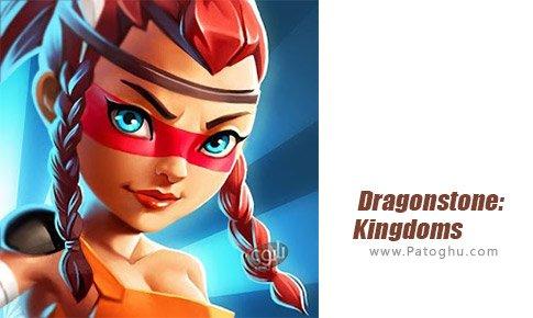 دانلود Dragonstone: Kingdoms برای اندروید