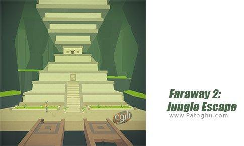 دانلود Faraway 2 Jungle Escape برای اندروید
