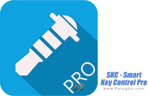 دانلود SKC - Smart Key Control Pro
