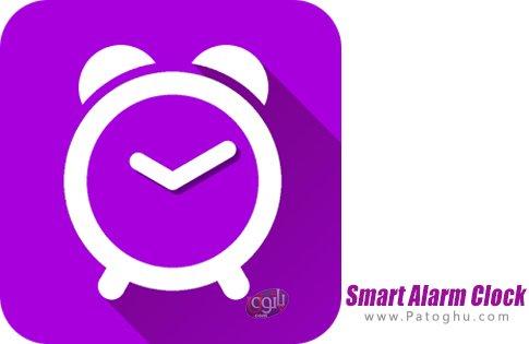 دانلود Smart Alarm Clock - Pro