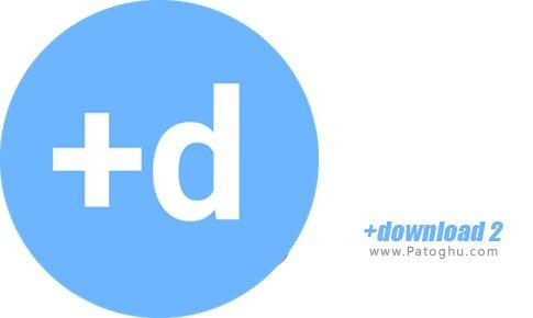 دانلود +download 2 برای اندروید