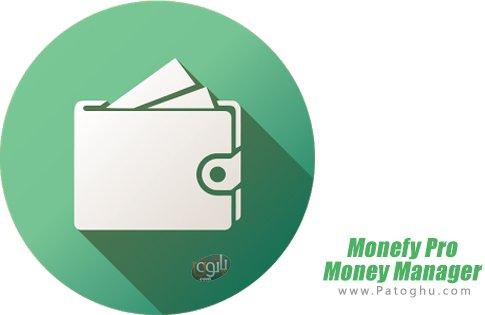 دانلود Monefy Pro - Money Manager