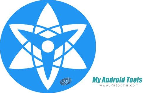 دانلود My Android Tools Pro