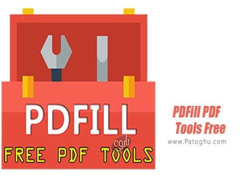 دانلود PDFill PDF Tools Free برای ویندوز