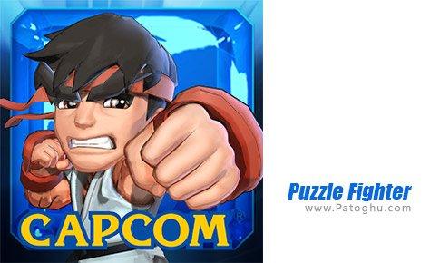 دانلود Puzzle Fighter برای اندروید