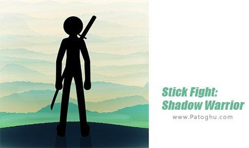 دانلود Stick Fight: Shadow Warrior برای اندروید