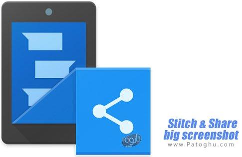 دانلود Stitch & Share: big screenshot