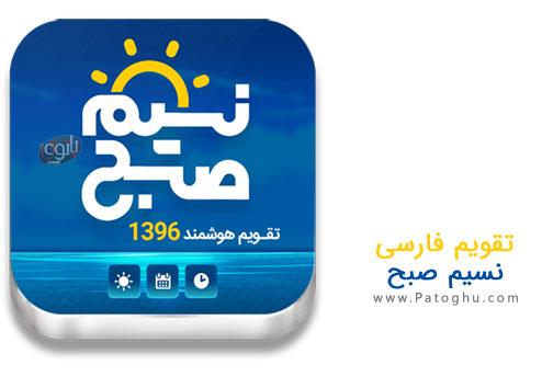 تقویم فارسی نسیم صبح