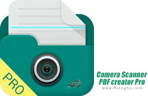 دانلود Camera Scanner:PDF creator Pro