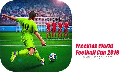 دانلود FreeKick World Football Cup 2018 برای اندروید