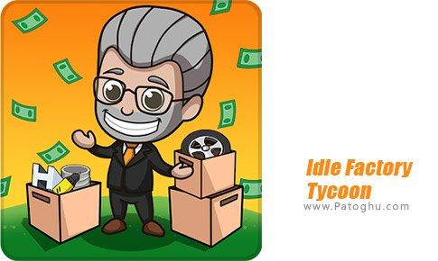 دانلود Idle Factory Tycoon برای اندروید