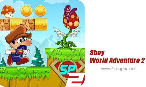 دانلود Sboy World Adventure 2 - New Adventures برای اندروید