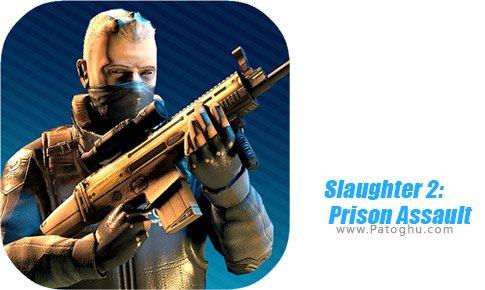دانلود Slaughter 2 Prison Assault برای اندروید