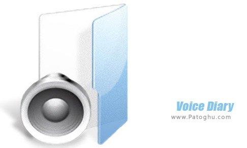 دانلود Voice Diary برای اندروید