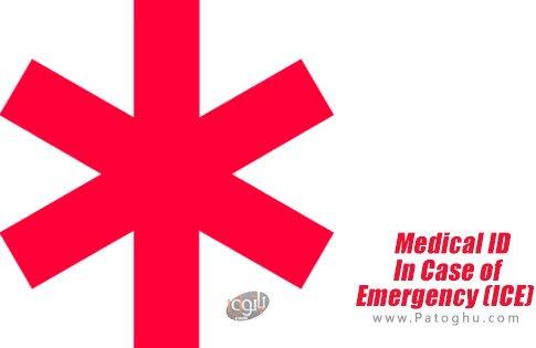 نرم افزار medical-id-in-case-of-emergency-ice