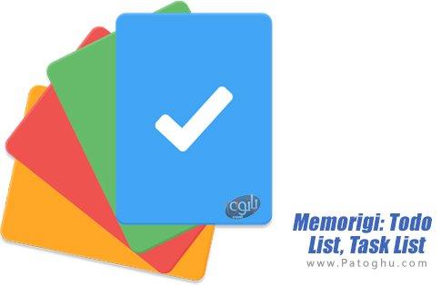دانلود Memorigi: Todo List, Task List