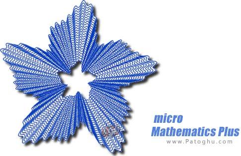 برنامه micromathematics-plus
