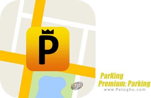 برنامه parking-premium-parking