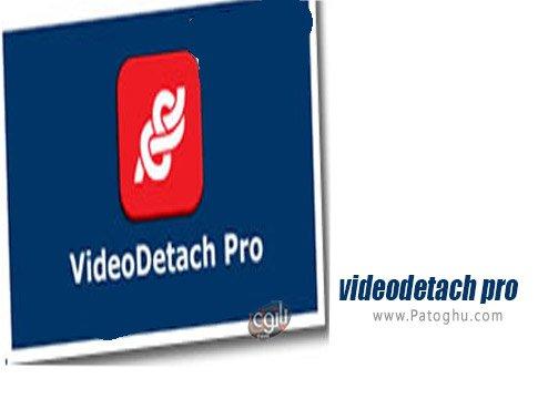 دانلود VideoDetach Pro برای ویندوز