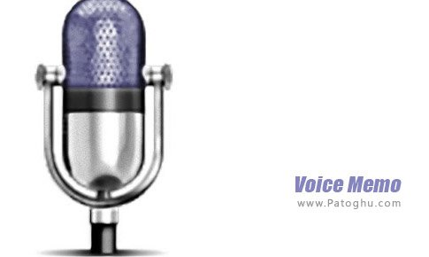نرم افزار voice-memo