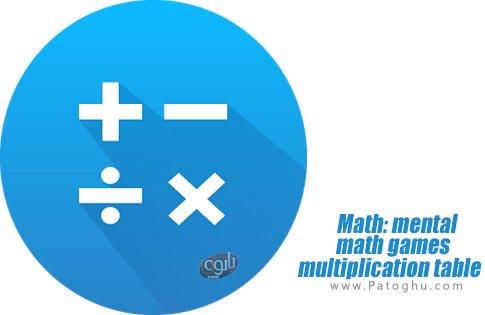دانلود Math: mental math games, multiplication table
