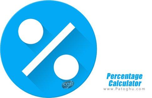 دانلود Percentage Calculator