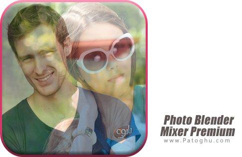 دانلود Photo Blender / Mixer Premium