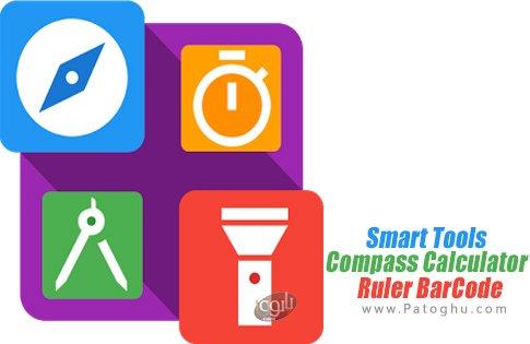 دانلود Smart Tools : Compass, Calculator, Ruler, Bar Code