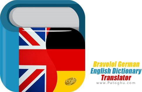 دانلود Bravolol German English Dictionary & Translator