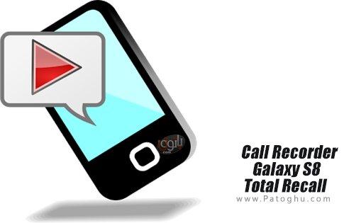 دانلود Call Recorder Galaxy S8 | Total Recall