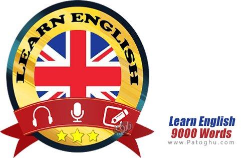 دانلود Learn English 9000 Words