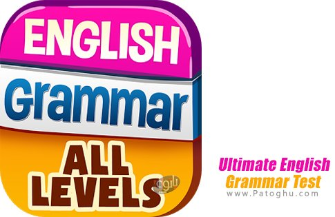 دانلود Ultimate English Grammar Test