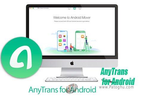 دانلود AnyTrans for Android برای ویندوز