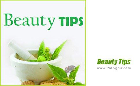 دانلود Beauty Tips برای ویندوز