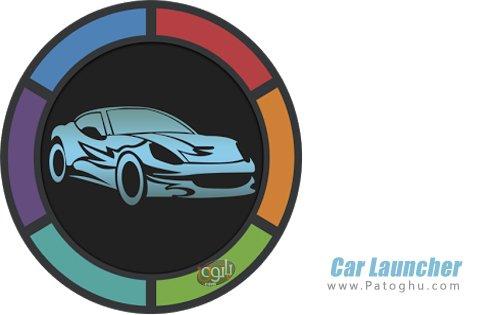 دانلود Car Launcher Pro
