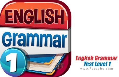 دانلود English Grammar Test Level 1