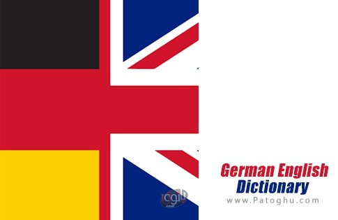 دانلود German English Dictionary