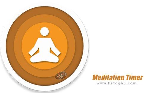 دانلود Meditation Timer