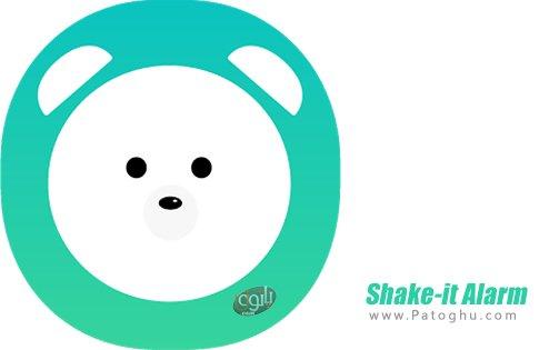 دانلود Shake-it Alarm