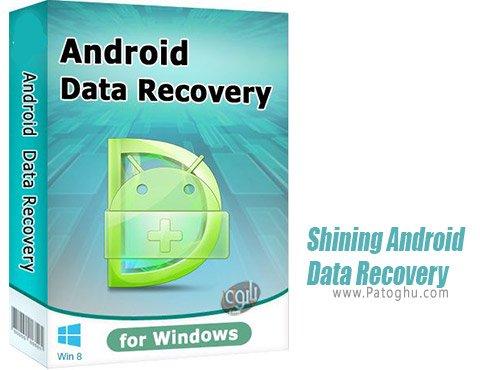 دانلود Shining Android Data Recovery برای ویندوز
