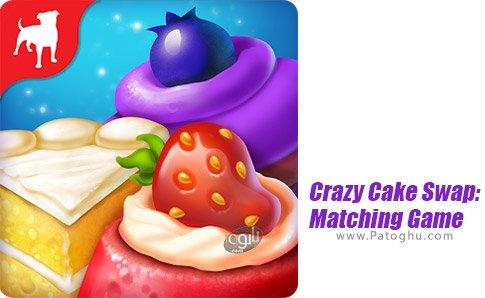 دانلود Crazy Cake Swap Matching Game برای اندروید