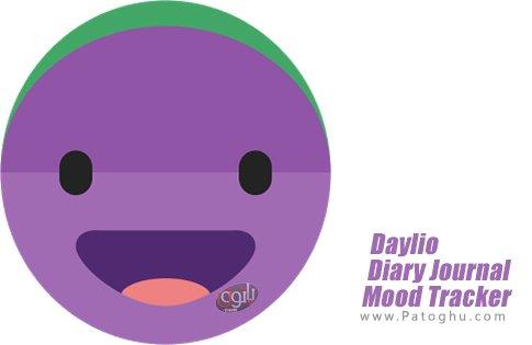 دانلود Daylio - Diary, Journal, Mood Tracker