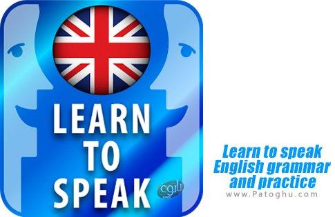 دانلود Learn to speak English grammar and practice