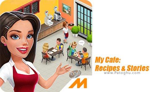 دانلود My Cafe Recipes & Stories برای اندروید
