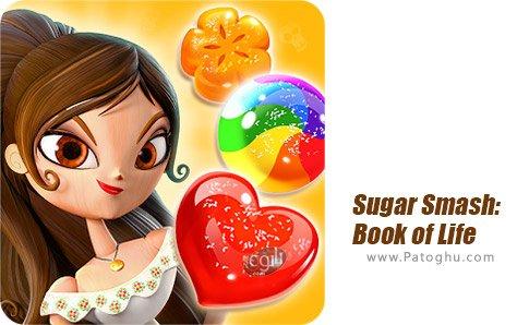 دانلود Sugar Smash: Book of Life برای اندروید