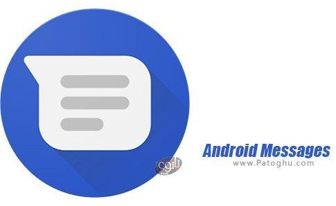 دانلود Android Messages برای اندروید