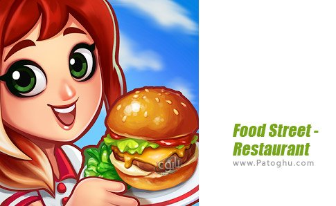 دانلود Food Street برای اندروید