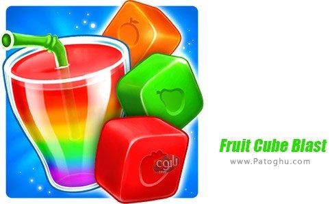 دانلود Fruit Cube Blast برای اندروید