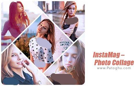 دانلود InstaMag Photo Collage برای اندروید